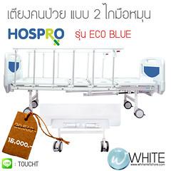 เตียงผู้ป่วย แบบ 2ไกมือหมุน รุ่น ECO BLUE by HOSPRO (ECO BLUE) by WhiteMKT