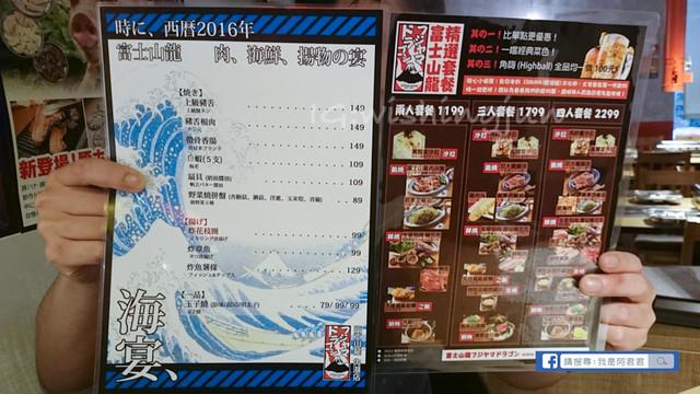 富士山龍內湖店フジヤマドラゴン_阿君君-0202