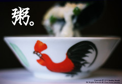 Congee () (Teddy Kwok) Tags: food water closeup canon ads advertising 50mm design marketing focus cattle rice graphic bokeh beef cork traditional chinese bowl pork manual corky liver congee tripe unfocus