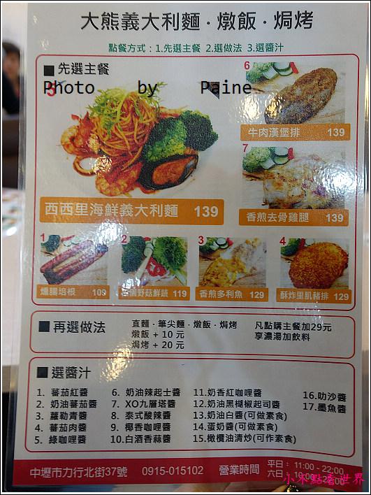 中壢中原大熊農場平價義大利麵 (7).JPG
