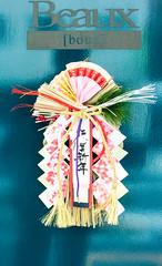 Happy New Year (alexkane) Tags: door city winter japan asian japanese tokyo asia capital january  metropolis  japo ebisu japon nihon beaux japn 2015 xapn