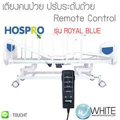 ตียงผู้ป่วย ปรับระดับด้วย Remote Control รุ่น ROYAL BLUE by HOSPRO (PARAGON BLUE by WhiteMKT