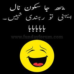 behh ja sakoon naal (Fundayforum.com) Tags: fundayforum funny jokes quote urdu poetry