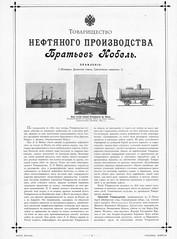 1896.       . __093 (foot-passenger) Tags:  1896   nlr nizhnynovgorod