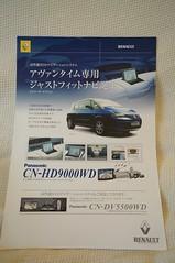 _DSC04890 (macco) Tags: auto car automobile renault  matra avantime