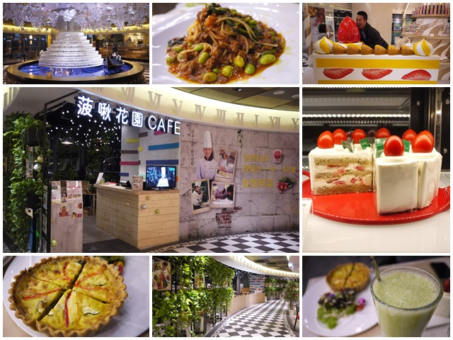 att4fun甜點王國台北101菠啾花園下午茶蛋糕page