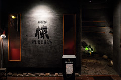 Muku (Peapotty) Tags: street japan night 35mm lowlight fuji fujifilm f2 fujinon xf muku fukuokaken xt1 kurumeshi