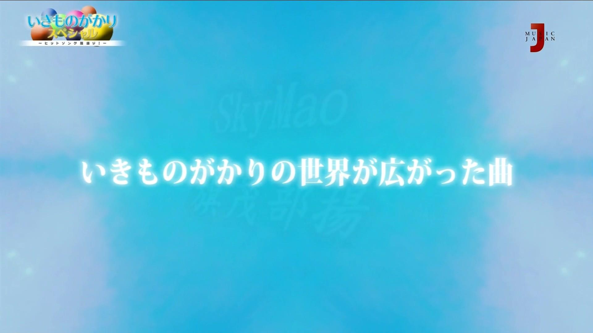 2016.05.07 いきものがかり スペシャル(MJTV).ts_20160507_191155.179