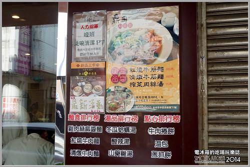 鼎園麵食館02.jpg