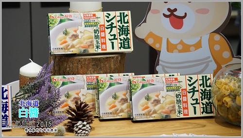 好侍北海道白醬體驗會05.jpg