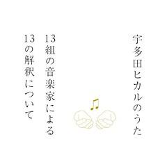 宇多田ヒカル 画像48