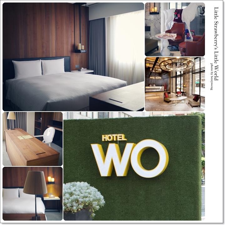 高雄住宿時髦新潮的設計旅店HOTEL WO @ LovelyBloggers ...