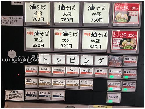 東京油組總本店西新宿07.jpg