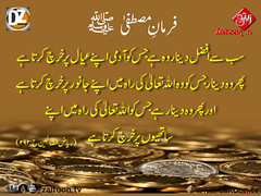 10-10-16) dz group (zaitoon.tv) Tags: mohammad prophet islamic hadees hadith ahadees islam namaz quran nabi zikar