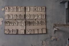 Learn (sj9966) Tags: school abandoned canon eos union nuclear ukraine disaster soviet ussr cccp chernobyl 6d pripyat