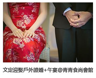 文定迎娶+戶外證婚+午宴@青青食尚會館
