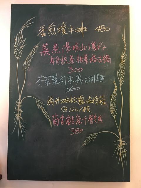 20150117 好食 Mangia Bene @台北