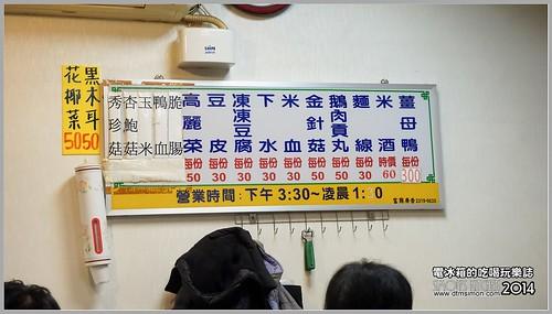 帝王食補英才店05.jpg