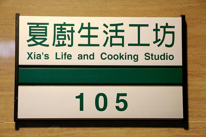 夏廚工坊賞味班184
