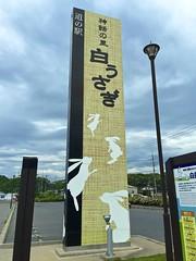 IMG_3128 (Lewis Lai) Tags: apple japan tottori  iphone6