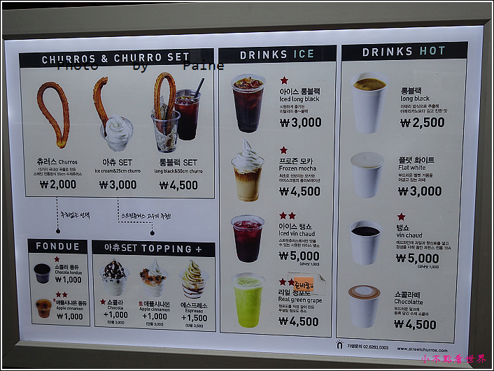 韓國 吉拿棒stree churros (4).JPG