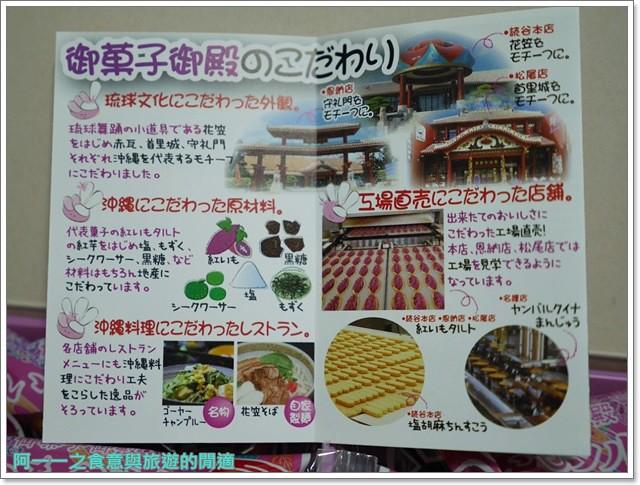 日本沖繩伴手禮甜點紅芋塔御菓子御殿image006