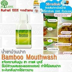#เปิดรับตัวเเทนจำหน่ายน้ำยาบ้วนปาก #bamboo ขายง่ายสุดๆ ทั้งแม่บ้าน ร้านค้า สาวโรงงาน สาวออฟฟิศ #ราชการ ว่างงาน #อยู่บ้านเฉย ๆ ไม่มีรัยทำ อยากสร้างรายได้เสริม #ระหว่างงานประจำ สินค้าดีมีคุณภาพ ผ่าน อย.และใช้ได้ทุกเพศทุกวัยจ้า..  #สนใจเป็นตัวแทนจำหน่าย bamb