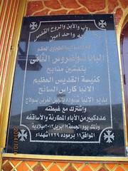 Church of St. Karas - St. Shenouda Monastery - Sohag Western Mount - By Amgad Ellia 14 (Amgad Ellia) Tags: church st by mount monastery western amgad karas ellia shenouda sohag