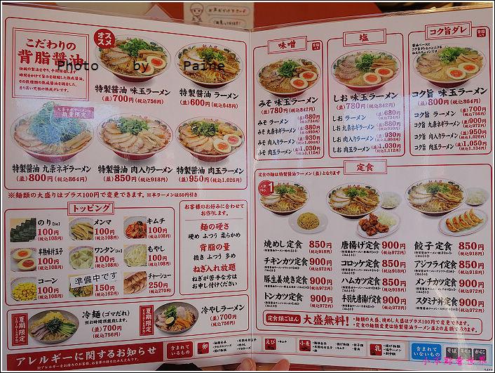 京都魁力屋拉麵 (4).JPG