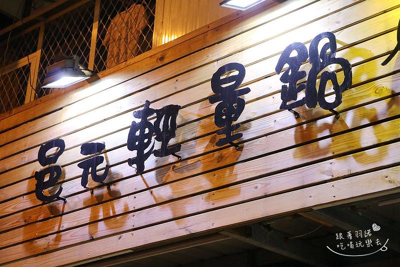 捷運港墘站-邑元輕量鍋-內湖737巷平價小火鍋112