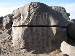 Sehel Island, famine stele (dr.heatherleemccarthy) Tags: sunlight monument rock writing afternoon stonework text egypt stele hieroglyphs sehel