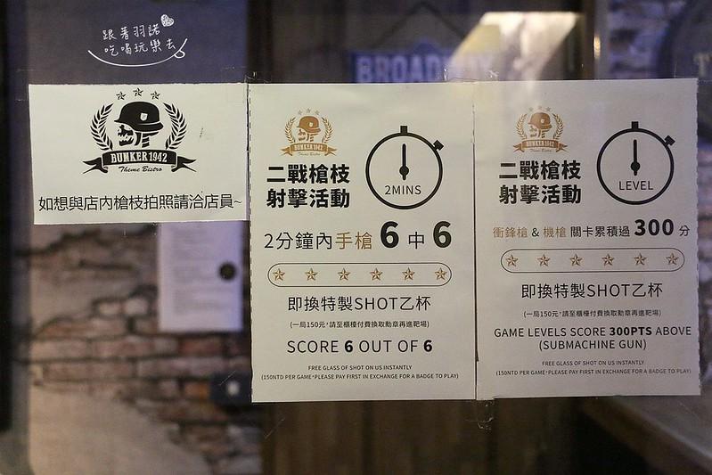 bunker 1942忠孝敦化餐酒館014
