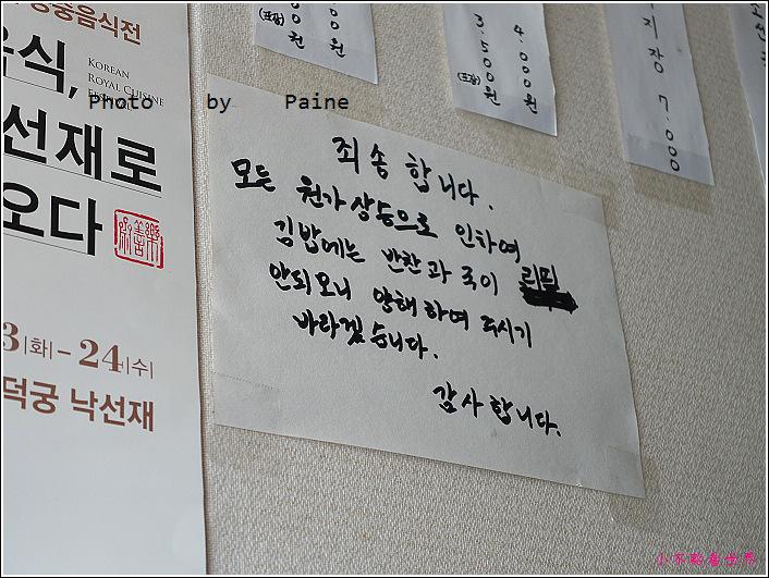 朝鮮飯捲 (11).JPG