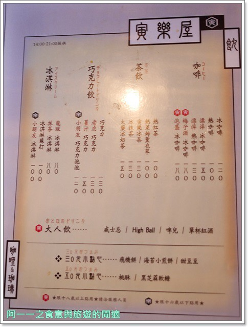 捷運信義安和站美食寅樂屋咖哩咖啡薑汁巧克力老店image034