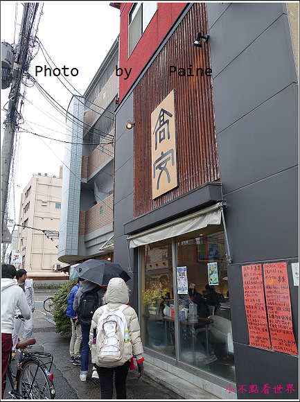 京都高安拉麵 (1).JPG