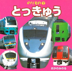 Tokkyu  (Vernon Barford School Library) Tags: new school japan train japanese reading book high library libraries hard reads railway trains books read cover transportation junior covers express bookcover language middle vernon railways recent minoru bookcovers languages nonfiction esl foreignlanguages hardcover foreignlanguage barford lote ell secondlanguage hardcovers ogano languagesotherthanenglish secondlanguages 9784533068171 1928765004509 minoruogano