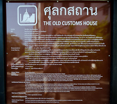 07 Customs House (Goran Bangkok) Tags: thailand bangkok customs