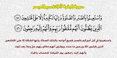 آية من سورة البقرة #التفسير_الميسر (Islamic knowledge) Tags: القرآن الكريم البقرة العظيم آية سورة التفسير الميسر
