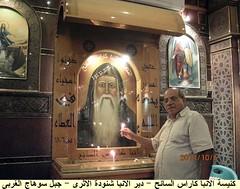 Church of St. Karas - St. Shenouda Monastery - Sohag Western Mount - By Amgad Ellia 09 (Amgad Ellia) Tags: church st by mount monastery western amgad karas ellia shenouda sohag