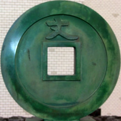 #8045 reverse side of Edo era (1626-1862) coin (Nemo's great uncle) Tags: tokyo mint squaredcircle  squircle kameido kotoku