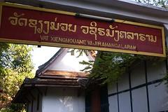 Vat Xiengmouane Vajiramangalaram (Ben Mitchell2009) Tags: sign writing temple buddhist letters script laos wat indic lao brahmic