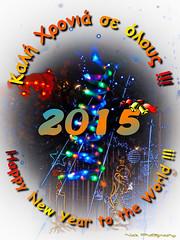 Καλή Χρονιά !!! - Happy New Year !!!