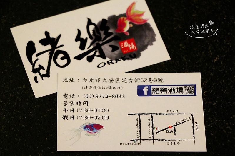 緒樂酒場-東區居酒屋020