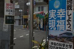 shimizugaoka#3 (tetsuo5) Tags: yokohama 横浜 tamrona09 南区 shimizugaoka 清水ヶ丘 minamiku eos5dmarkⅱ