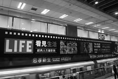 Zhongxiao Xinsheng Station (koborin) Tags: 忠孝新生站 台北捷運 捷運 mrt metro subway station taiwan taipei 台湾 台北 臺湾 臺北 臺灣 nikon nikond40 d40 zhongxiaoxinshengstation 忠孝新生 blackandwhite black whiteblack whiteblackwhite bw monochrome