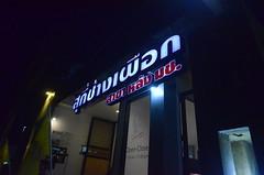 WKK_2691 (kongkham35@hotmail.com) Tags: chaingmai thaland nikon1685 nikond7000