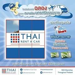 """ไทยเร้นท์อะคาร์ฉลองเปิดสาขา""""นครศรีธรรมราช"""" ให้บริการครอบคลุมทั่วถึงในสนามบินชั้นนำของประเทศไทย  ชวนคุณเล่นเกมส์ชิงรางวัล """"บัตรสตาร์บัค"""" จำนวน 2 รางวัล  (1 รางวัล สำหรับผู้โชคดีที่ร่วมสนุกทาง Instagram และ 1 รางวัลสำหรับผู้โชคดีที่ร่วมสนุกทาง Facebook)  แค"""