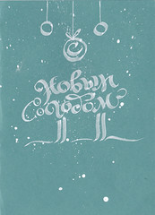 Calligraphy New Year card (katya.) Tags: christmas lettering calligraphy greetingcard