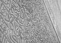Stone caligraphy (Ali Shojaee) Tags: isfahan iran iranian art architecture arch dome tile stucco brick mehrab