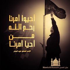 Ya Hussain ( ) Tags: al muslim islam jafar ali shia muharram ashura hassan karbala musa prophet ya fatima zainab  allah muhammad imam   hussain   basim mahdi    abass                        alkarbalaie